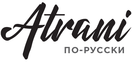 Атрани .ру